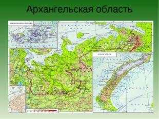 Архангельская область