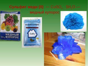 Сульфат меди (II) — CuSO4 · 5H2O — медный купорос