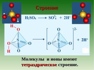 Строение Молекулы и ионы имеют тетраэдрическое строение.