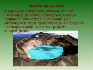 Знаете ли вы что: В одном из 3 кратеров вулкана Малый Семячик (Камчатка) обра