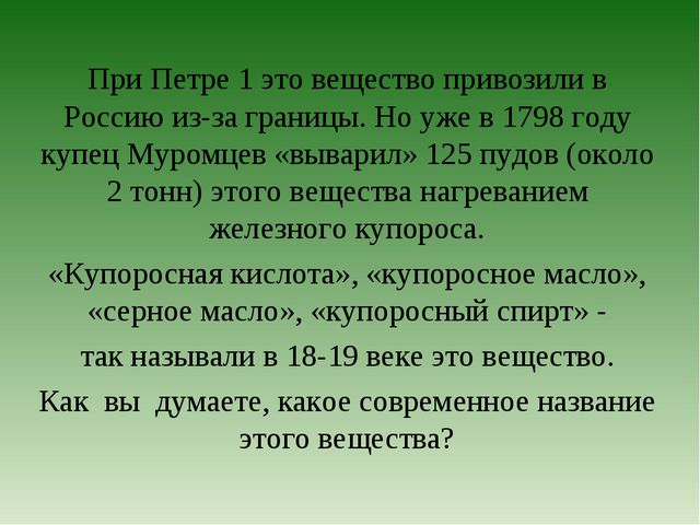 При Петре 1 это вещество привозили в Россию из-за границы. Но уже в 1798 году...