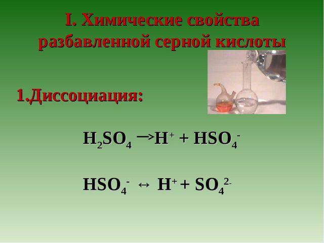 I. Химические свойства разбавленной серной кислоты 1.Диссоциация: H2SO4 H+ +...