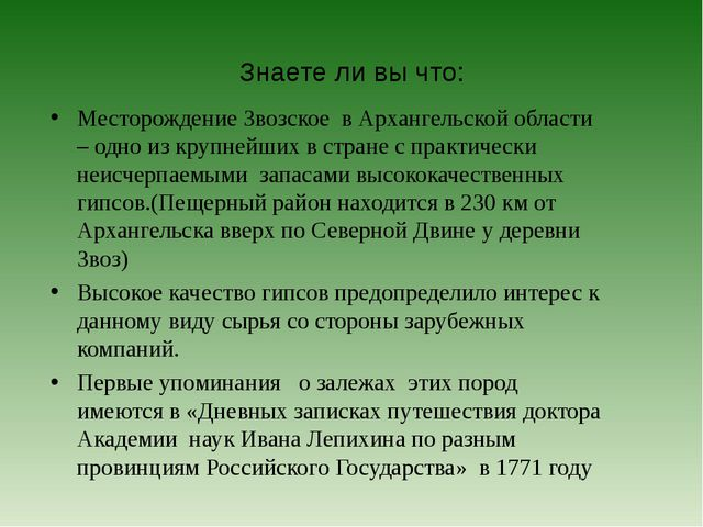 Знаете ли вы что: Месторождение Звозское в Архангельской области – одно из кр...