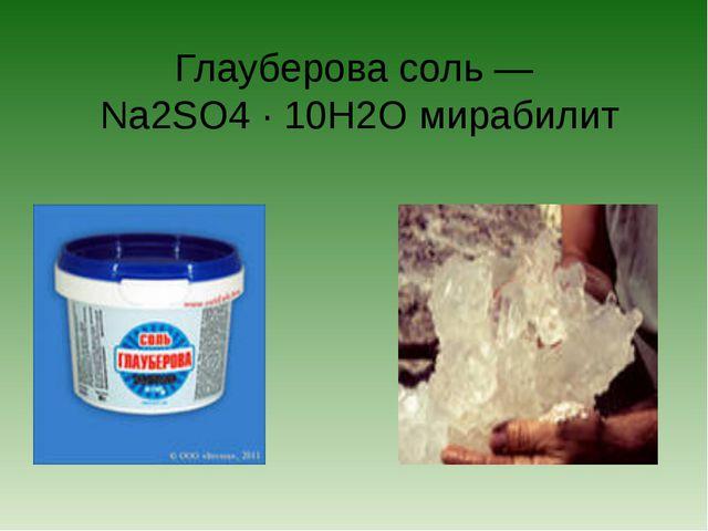 Глауберова соль — Na2SO4 · 10H2O мирабилит