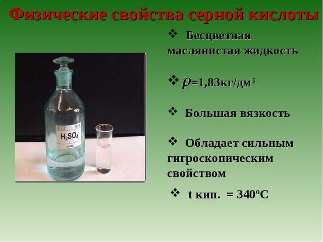 Бесцветная маслянистая жидкость =1,83кг/дм3 Большая вязкость Обладает сильны...