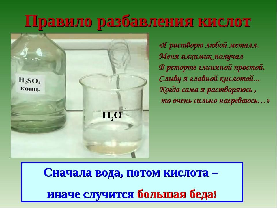 Правило разбавления кислот Н2О Сначала вода, потом кислота – иначе случится б...
