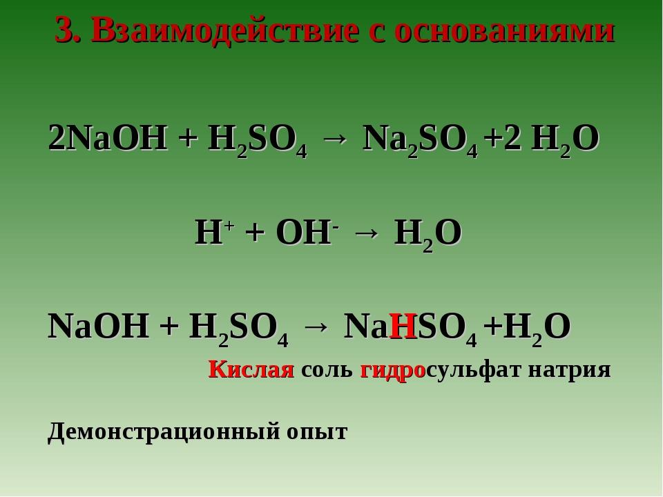 3. Взаимодействие с основаниями 2NaOH + H2SO4 → Na2SO4 +2 H2O H+ + ОН- → H2O...