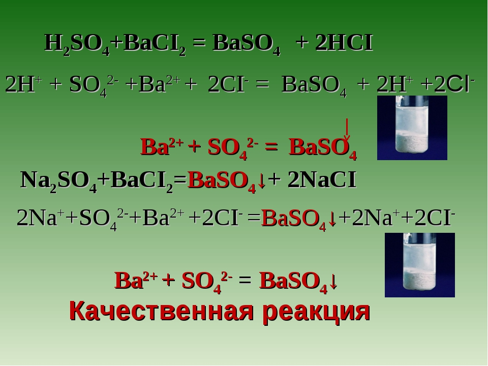 Качественная реакция H2SO4+BaCI2 = BaSO4 + 2HCI 2H+ + SO42- +Ba2+ + 2CI- = Ba...