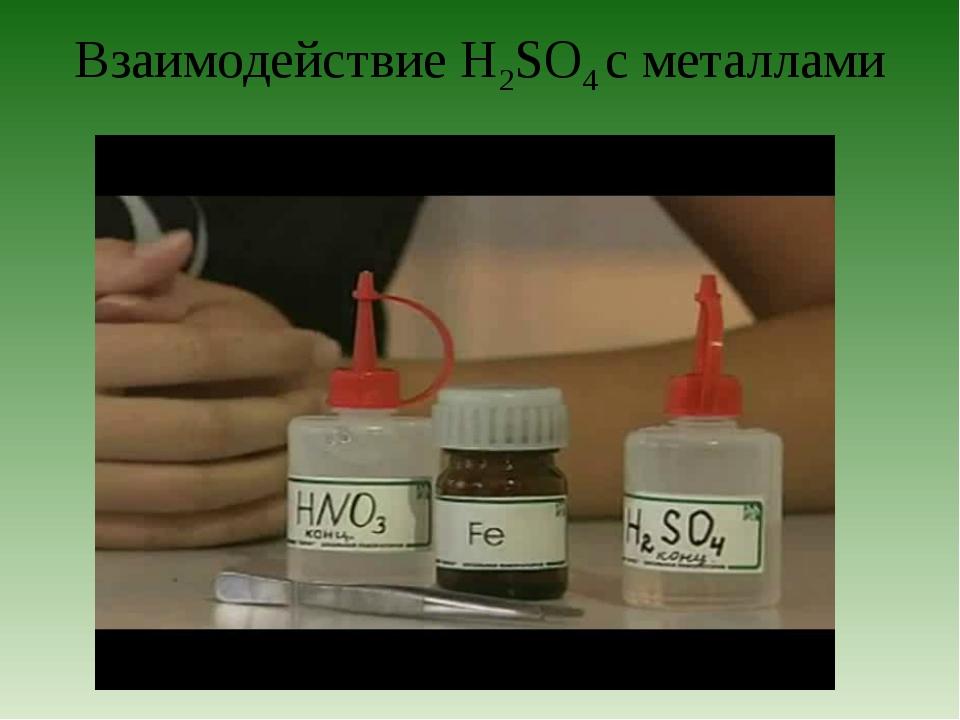 Взаимодействие H2SO4 с металлами