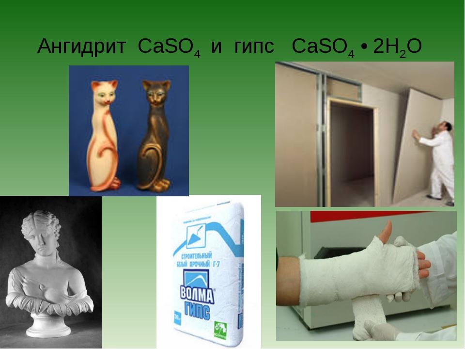Ангидрит CaSO4 и гипс CaSO4 • 2H2О