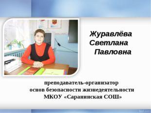 Журавлёва Светлана Павловна преподаватель-организатор основ безопасности жизн
