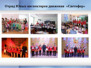 Отряд Юных инспекторов движения «Светофор»