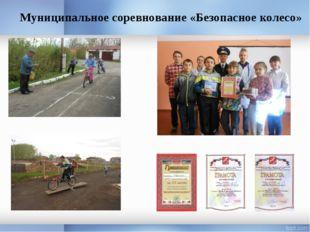 Муниципальное соревнование «Безопасное колесо»