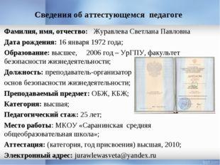 Сведения об аттестующемся педагоге Фамилия, имя, отчество: Журавлева Светлана