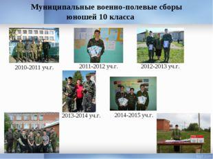 Муниципальные военно-полевые сборы юношей 10 класса 2010-2011 уч.г. 2011-2012