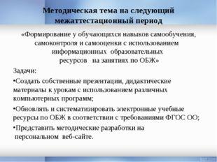 Методическая тема на следующий межаттестационный период «Формирование у обуча