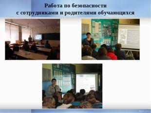 Работа по безопасности с сотрудниками и родителями обучающихся