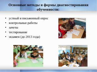 Основные методы и формы диагностирования обученности: устный и письменный оп