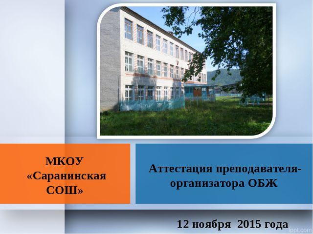 Аттестация преподавателя-организатора ОБЖ 12 ноября 2015 года МКОУ «Саранинс...