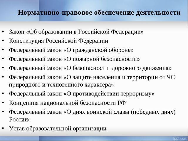 Нормативно-правовое обеспечение деятельности Закон «Об образовании в Российск...
