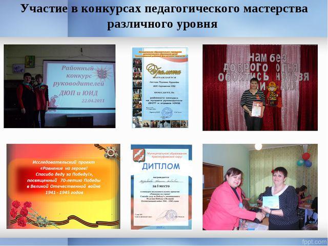 Участие в конкурсах педагогического мастерства различного уровня