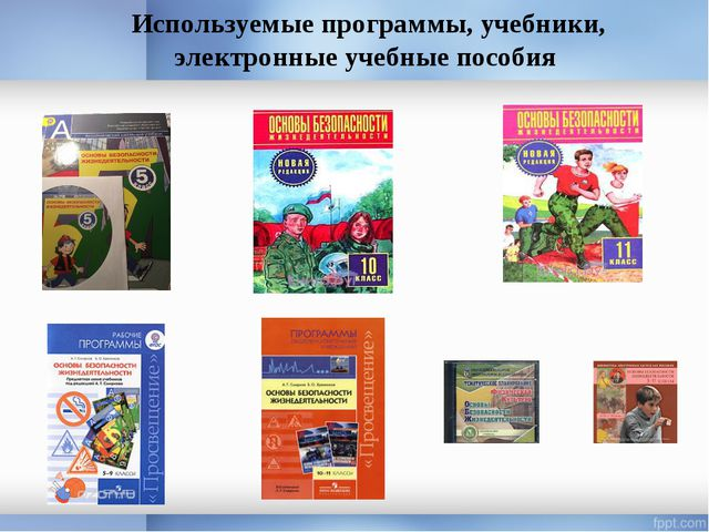 Используемые программы, учебники, электронные учебные пособия