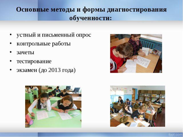 Основные методы и формы диагностирования обученности: устный и письменный оп...