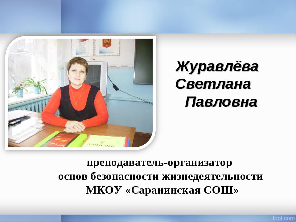 Журавлёва Светлана Павловна преподаватель-организатор основ безопасности жизн...