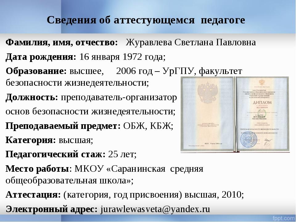 Сведения об аттестующемся педагоге Фамилия, имя, отчество: Журавлева Светлана...