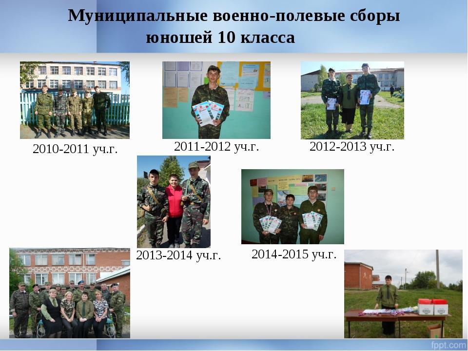 Муниципальные военно-полевые сборы юношей 10 класса 2010-2011 уч.г. 2011-2012...