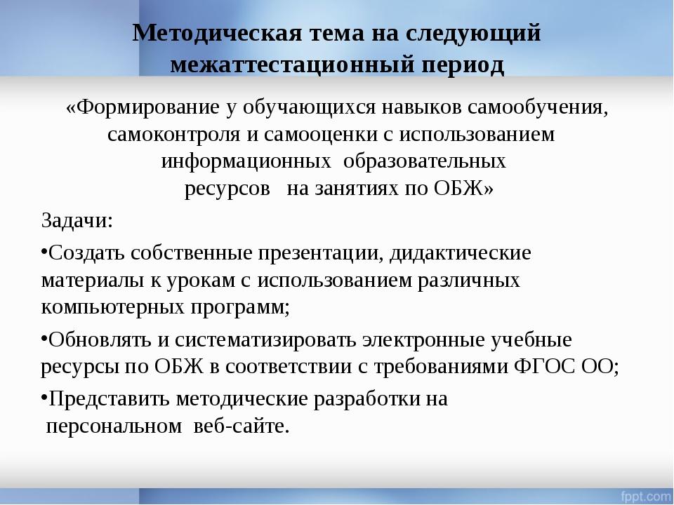 Методическая тема на следующий межаттестационный период «Формирование у обуча...
