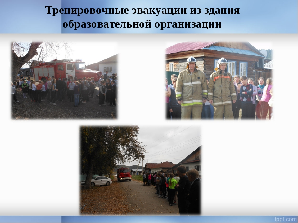 Тренировочные эвакуации из здания образовательной организации