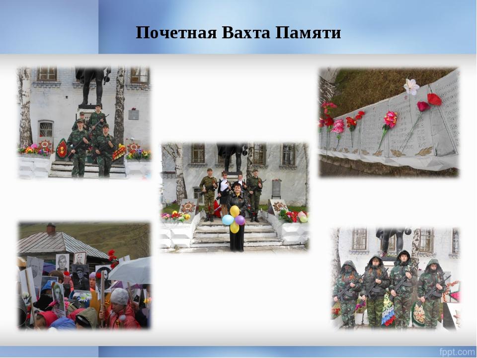 Почетная Вахта Памяти