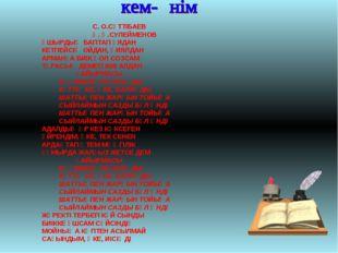 С. О.СҮТТІБАЕВ Ә. Ә.СУЛЕЙМЕНОВ ҰШЫРДЫҢ БАПТАП ҰЯДАН КЕТПЕЙСІҢ ОЙДАН, Қ