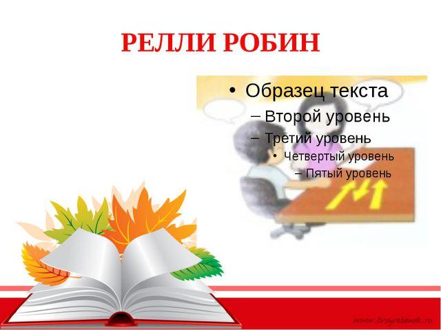 РЕЛЛИ РОБИН