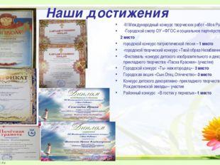 Наши достижения -III Международный конкурс творческих работ «Моя Родина» -Гор