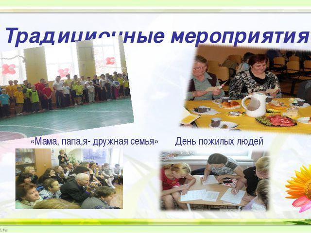 Традиционные мероприятия «Мама, папа,я- дружная семья» День пожилых людей