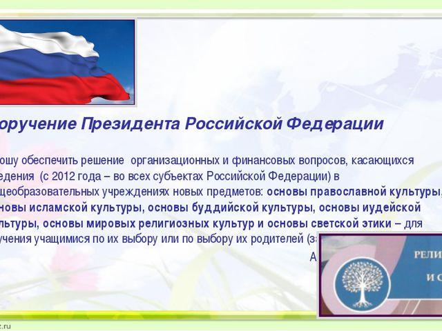 Поручение Президента Российской Федерации Прошу обеспечить решение организац...