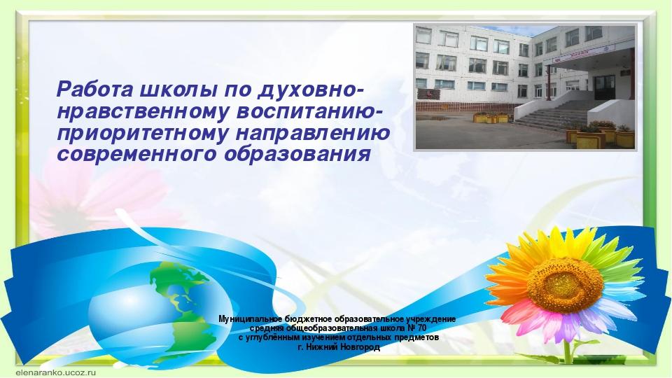 Работа школы по духовно-нравственному воспитанию- приоритетному направлению...