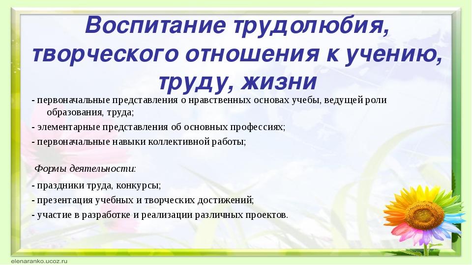 Воспитание трудолюбия, творческого отношения к учению, труду, жизни - первон...