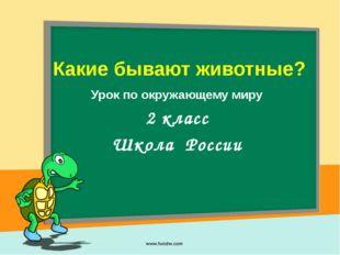 Какие бывают животные? Урок по окружающему миру 2 класс Школа России