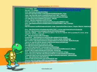 Используемые источники 1 и 13 слайды - фон http://stigmata.ru/photo_report/ph
