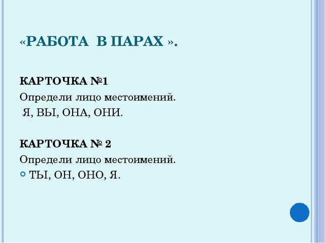 «РАБОТА В ПАРАХ ». КАРТОЧКА №1 Определи лицо местоимений. Я, ВЫ, ОНА, ОНИ. ...