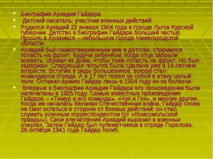Биография Аркадия Гайдара Детский писатель, участник военных действий. Родилс