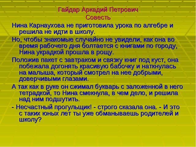Гайдар Аркадий Петрович Совесть Нина Карнаухова не приготовила урока по алгеб...