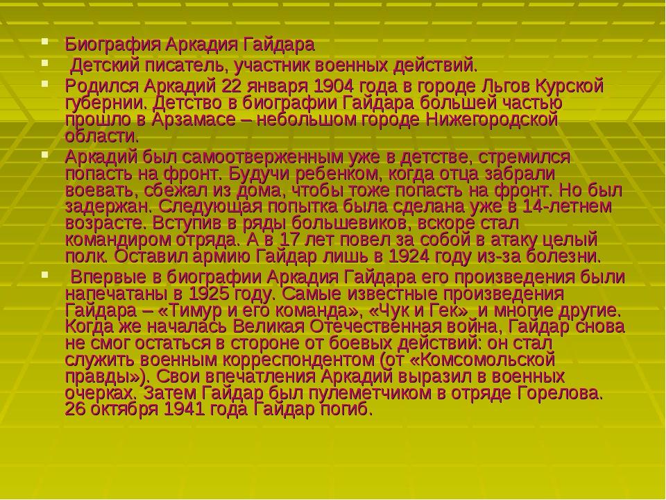Биография Аркадия Гайдара Детский писатель, участник военных действий. Родилс...