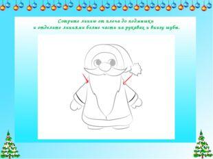 Сотрите линию от плеча до подмышки и отделите линиями белые части на рукавах
