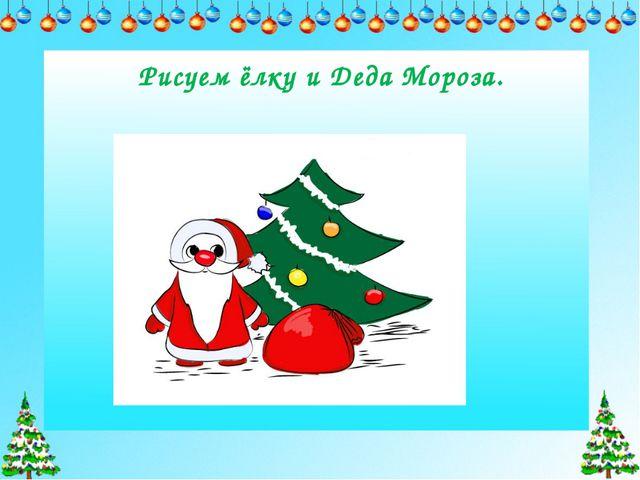 Рисуем ёлку и Деда Мороза.