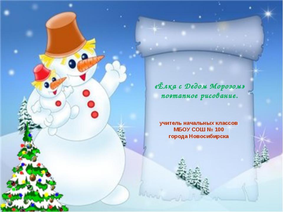 «Ёлка с Дедом Морозом» поэтапное рисование. учитель начальных классов МБОУ СО...