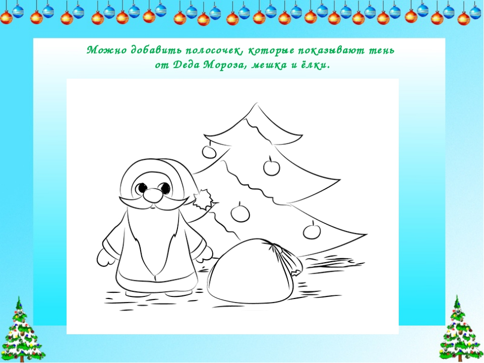 Можно добавить полосочек, которые показывают тень от Деда Мороза, мешка и ёлки.